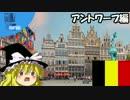 第73位:✈ 魔理沙の交通マニア教室 アントワープ編 thumbnail