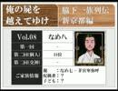 ◆俺の屍を越えてゆけ 実況プレイ◆新京都編 vol.8 : なめ八