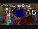 【スプラトゥーン2】イカちゃんの可愛さは超マンメンミ!15【ゆっくり】