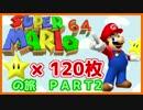 スーパーマリオ64スター120枚の旅 PART2【ニコ生】