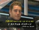 F1 2017 第13戦 イタリアGP スターティンググリッド紹介 修正ver.