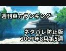 週刊東方ランキング 17年8月第5週 <ネタバレ防止版>