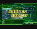 地球防衛4.1 新兵2人でインフェルノ Part2.5
