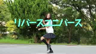 【ぽるし】リバースユニバース踊ってみた【オリジナル振り付け】
