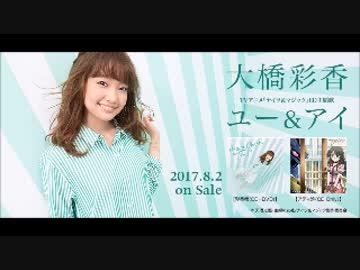 大橋彩香のAny Beat!2017年9月3...