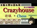 【ゆっくり実況】持ち駒が使えるチェスがあるらしい〈crazyhouse〉 #2