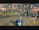 マリオカート8DX 幸流のレート上げの旅 Part89