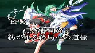 【東方漆黒伝】正義を謳う黒き孫悟空が幻想入り EP.0-1