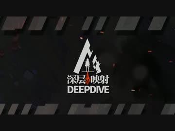 少女前線 - 深層映射 (DEEP DIVE...