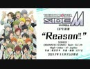 TVアニメ『アイドルマスター SideM』OP主題歌「Reason!!」試聴動画