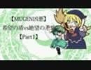 【MUGEN凶悪】希望の盾vs絶望の矛Ⅱ【Part1】