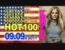 全米ビルボードチャート Billboard HOT100+Bubbling Under25:09/09/2017