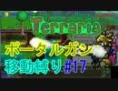【ゆっくり】Terrariaポータルガン移動縛り#17