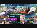 【FGO】【実況】クラス別ピックアップ召喚 9/3 +オマケのイリヤガチャ