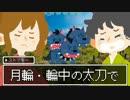 【幕末志士MAD】チツジョ・ナド・ナイツ