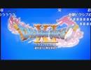 くるる!!の「ドラクエ11(1枠目)」①