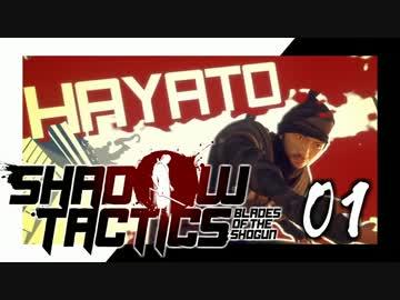 卍おしゃべり忍者戦隊【ShadowTactics】実況part1