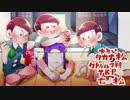 ゆるいカタカナ松のクトゥルフ神話TRPG 七ノ松 Part32