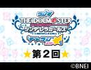 「デレラジ☆(スター)」【アイドルマスター シンデレラガールズ】第2回アーカイブ