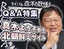 第25位:#194表 岡田斗司夫ゼミ『Jアラートから、VALU騒動、リゼロまで、岡田斗司夫がなんでも答えます!』(4.0)