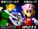 【第三回】64スマブラCPUトナメ実況【準決勝 第二試合】