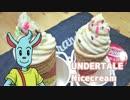 第99位:【Undertale】ナイスクリーム作ってみた【ナイスクリームガイと一緒】 thumbnail