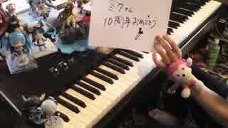 【ピアノ】 ボーカロイドの曲をメドレーにして弾いてみた2017