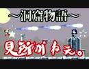 【初見実況】~洞窟物語 Cave Story~PART10【アクションと無縁の男がゆく】