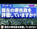 【アンケート】現在の堺市政を評価していますか?
