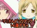 魔法少女まどか☆マギカ マギアレコード14連ガチャ マミりたくない