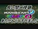マリオカート8DX 幸流のレート上げの旅 Last Part