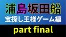 浦島坂田船「宝探し王様ゲーム」part_final