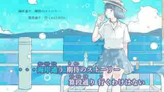 【ニコカラ】スプラッシュ/初音ミク (On Vocal)