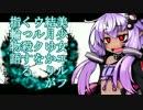 美少女エルフ 結月ゆかりが ウルクをくっ殺する指輪物語 Part.01