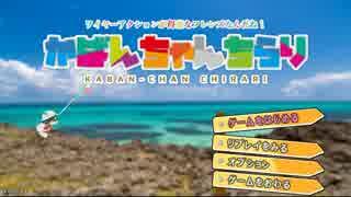 【PV】 かばんちゃんちらり 【自作ゲーム】