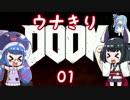 【DOOM】ウナきり火星奪還戦線01【VOICEROID実況】