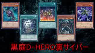 【遊戯王ADS】黒庭D-HERO裏サイバー