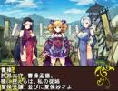 東方♰恋姫~外史が紡ぐ☆新たな絆~ 「強襲と奇襲」