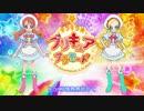 【 キラキラ☆プリキュアアラモード 】 いちか & シエル