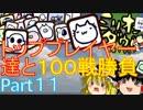 【ゆっくり実況】トッププレイヤー達と100戦勝負 Part11【ミリオンダウト】