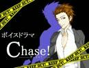 Chase!【第七話】