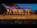 『ダブルドラゴン Ⅳ』Nintendo Switch Ver.紹介映像
