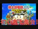 【4人実況】桃太郎電鉄2010 #1 ~初心者大集合!の巻~