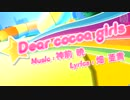 【Project Diva 2nd】「Dear cocoa girls」PV