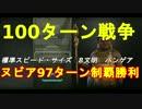 【Civ6】 100ターン戦争 97ターン制覇勝利【ゆっくり実況】