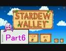 【結月ゆかり】牧場m…テラr…StardewValley!【Part6】