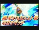 【スプラトゥーン2】勝率91%カンスト勢のガチマッチPart1