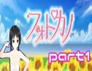 【実況】女子力アップのためにフォトカノ