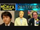 【宮崎哲弥・田中秀臣(経済学者)】 ザ・ボイス 20170905
