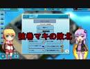 【VOICEROID実況】きりたんは実況動画を作りたい 第1話【Mad Games Tycoon】